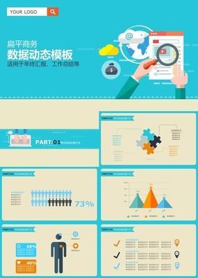 清新扁平商务风企业部门工作年终绩效数据PPT模板