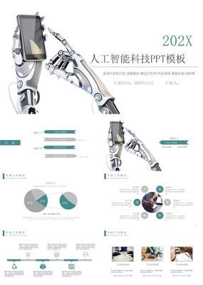 人工智能科技产品介绍商业计划书PPT模板