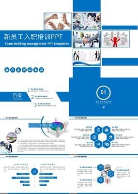 蓝色简洁实用新员工入职培训动态PPT模板