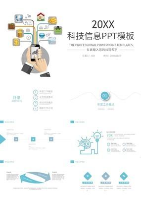 清新简约时尚科技信息公司介绍年终总结PPT模板