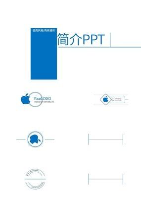 蓝白极简大气商务公司简介宣传介绍PPT模板