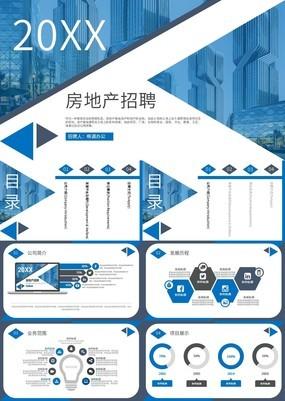 蓝色大气创意房地产招聘公司校园招聘PPT模板