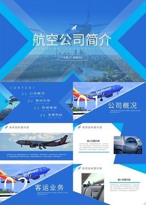 蓝色高端大气简洁XX航空公司简介PPT模板