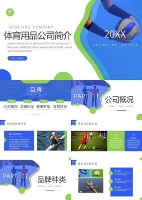弦彩精美时尚框架完整体育用品公司介绍PPT模板