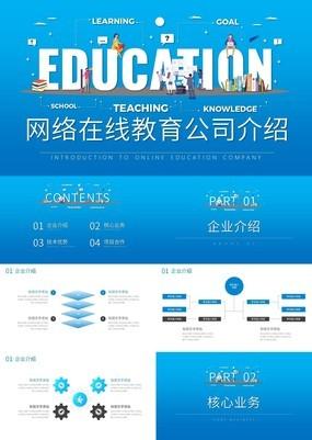 蓝色精美大气设计网络在线教育公司介绍PPT模板