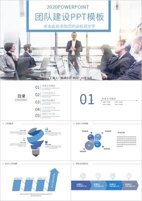 蓝色大气商务团队培训管理PPT模板