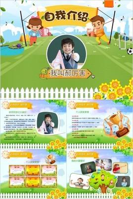 炫彩卡通风幼儿园小学生自我介绍竞选班干PPT模板