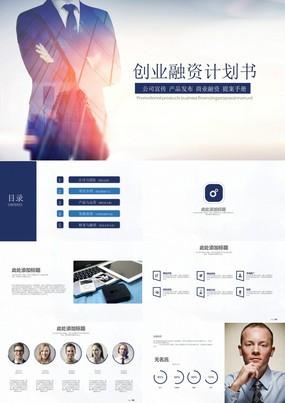 商务大气公司宣传商业融资创业融资计划书PPT模板