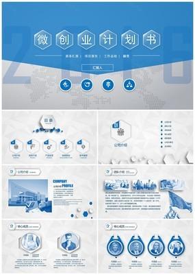 创意蓝灰系微粒体时尚创业计划书汇报总结PPT模板