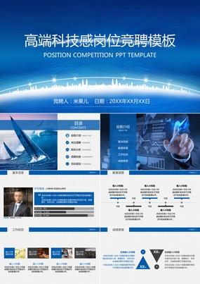 蓝色大气高端科技感岗位竞聘报告PPT模板