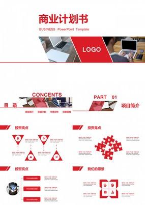简约大气红色商业计划书PPT模板