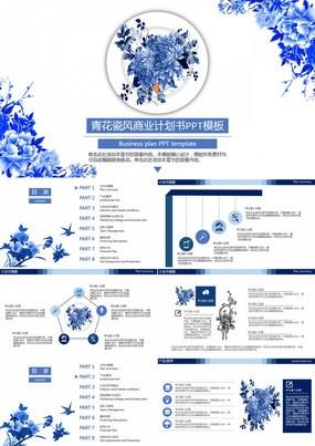 青花瓷中国风商业计划书PPT模板