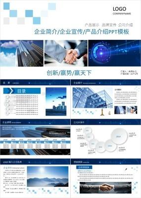 蓝色大气企业简介宣传产品介绍PPT模板
