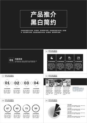 黑白极简设计风新产品推荐发布会PPT模板