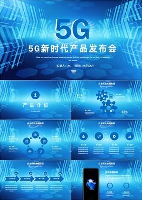 5G新时代蓝色科技风产品发布会PPT模板