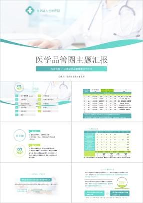 清新淡雅简约医学品管圈主题汇报PPT模板