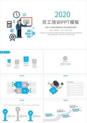 蓝色商务企业员工培训年终总结计划PPT模板
