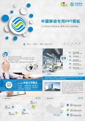 微立体中国移动通信集团公司工作汇报专用PPT模板