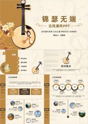 古风音乐传统文化说课鉴赏公开课件动态PPT模板