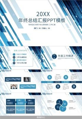 科幻数据风互联网企业数据汇报总结通用PPT模板