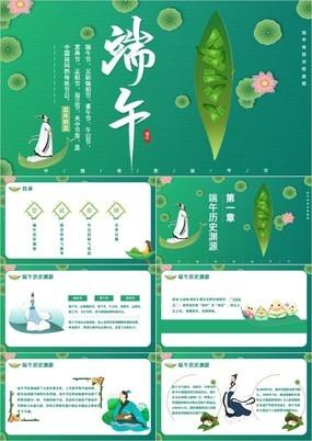 绿色清新中国传统节日端午节节日介绍通用PPT模板