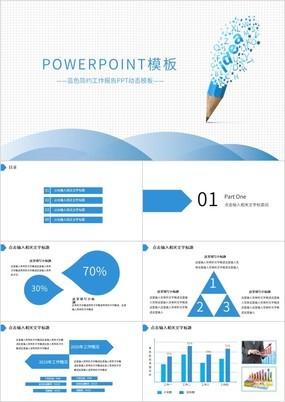 简约蓝色图标商务工作报告PPT动态模板