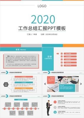 2020清新简约风工作总结PPT模板