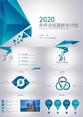 2020年简约蓝色商务通用工作总结PPT模板