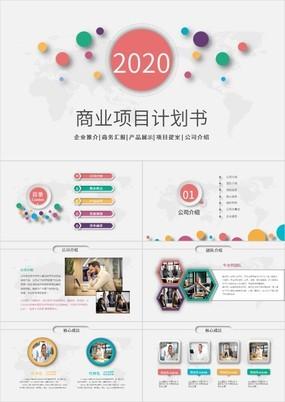 2020微立体简约商业项目计划书PPT模板