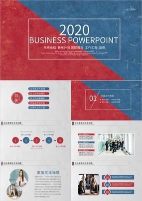 2020红蓝色简约大气年终工作总结PPT模板