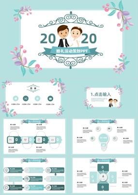 浅绿色小清新风婚礼活动策划通用PPT模板