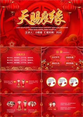 红色中国喜庆风中式婚礼通用动态PPT模板
