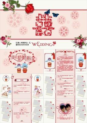 红色简约中国风婚庆结婚典礼通用PPT模板