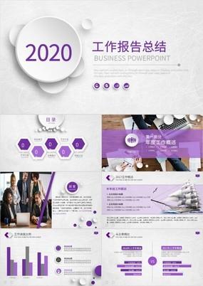 微立体紫色商务通用工作报告总PPT模板