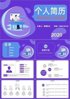 蓝紫色商务科技风个人简历通用PPT模板