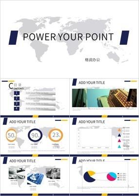 企业工作汇报数据分析扁平化PPT模板