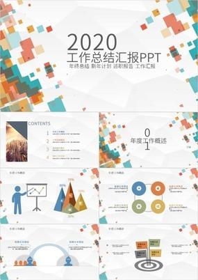 2020炫彩扁平化工作总结汇报ppt模板
