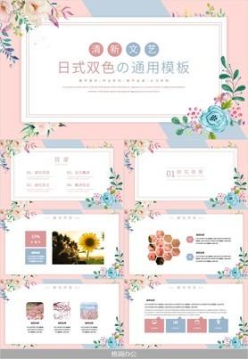 双色加持日式美术学专业论文答辩开题报告PPT模板