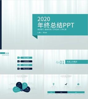2020绿色极简商务通用年终工作PPT模板