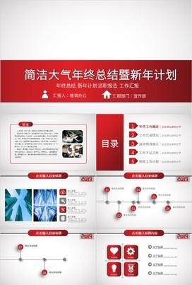 2019红色简洁大气年终总结PPT模板