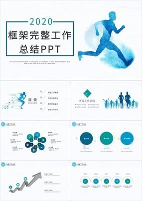2020年简约运动风工作总结PPT模板