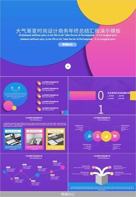 多彩渐变色调广告设计公司商务客户会议汇报通用模板