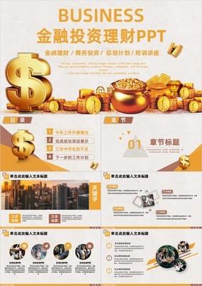 黄色黄金大气财务理财投资金融PPT模板