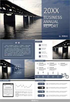 杂志风民营交通物流企业年终工作总结汇报PPT模板