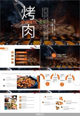 舌尖馋味杂志风美食餐饮烤肉商业计划书介绍通用模板