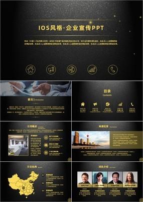黑金IOS风企业宣传公司介绍PPT模板
