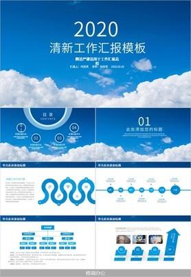 蓝天白云民营航空企业商务工作总结汇报PPT模板