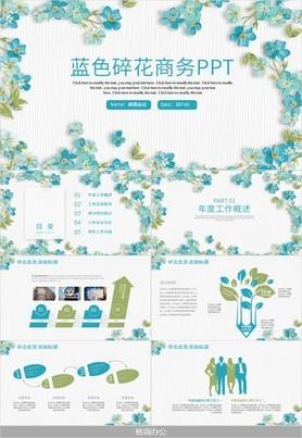 蓝色碎花风花店商务产品推广框架完整通用PPT模板