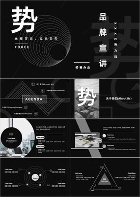 黑色大气商务产品品牌宣讲产品介绍PPT模板