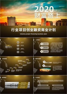 财富路上行业项目创业融资商业计划书PPT模板
